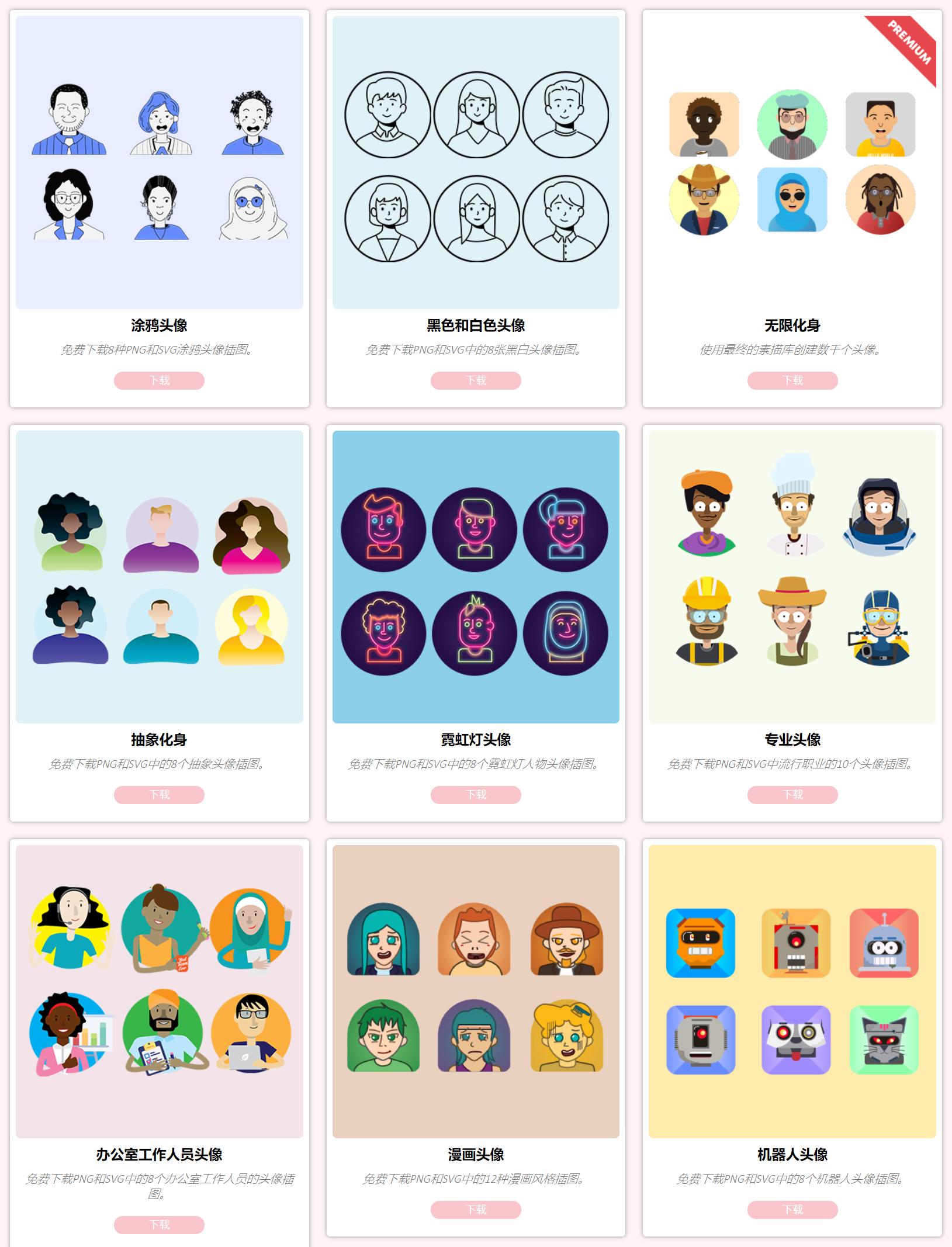 The Ultimate Avatar Library – 提供上百张免费的可爱插图头像素材网站