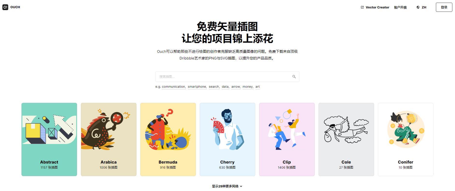 Icons8 – 免费的高品质矢量图标插图素材网站