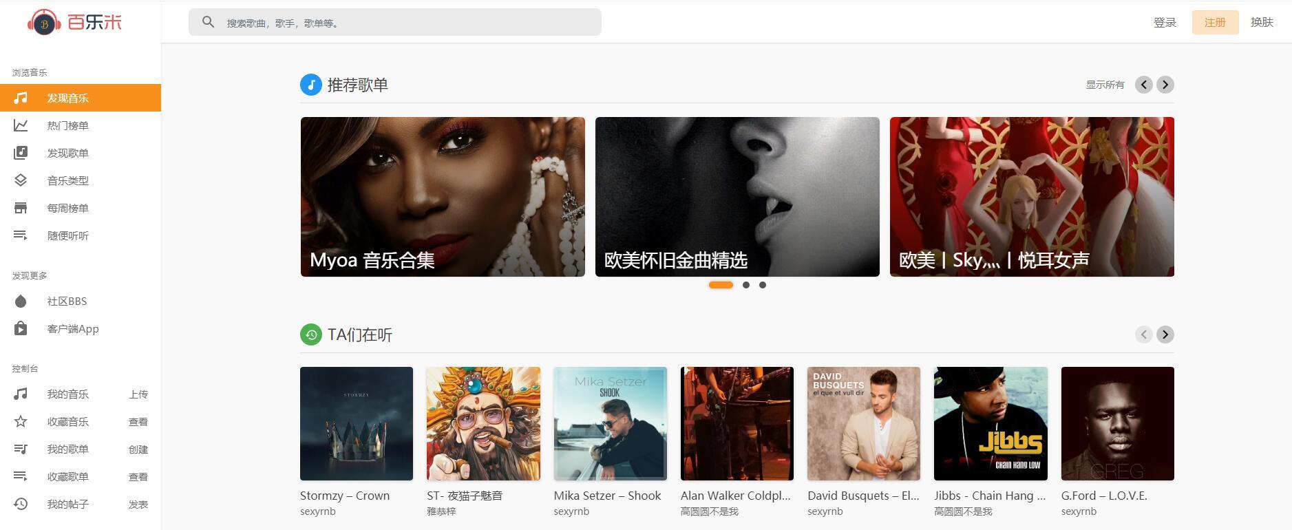 百乐米 – 专注分享好听稀有的外(英)文歌曲音乐