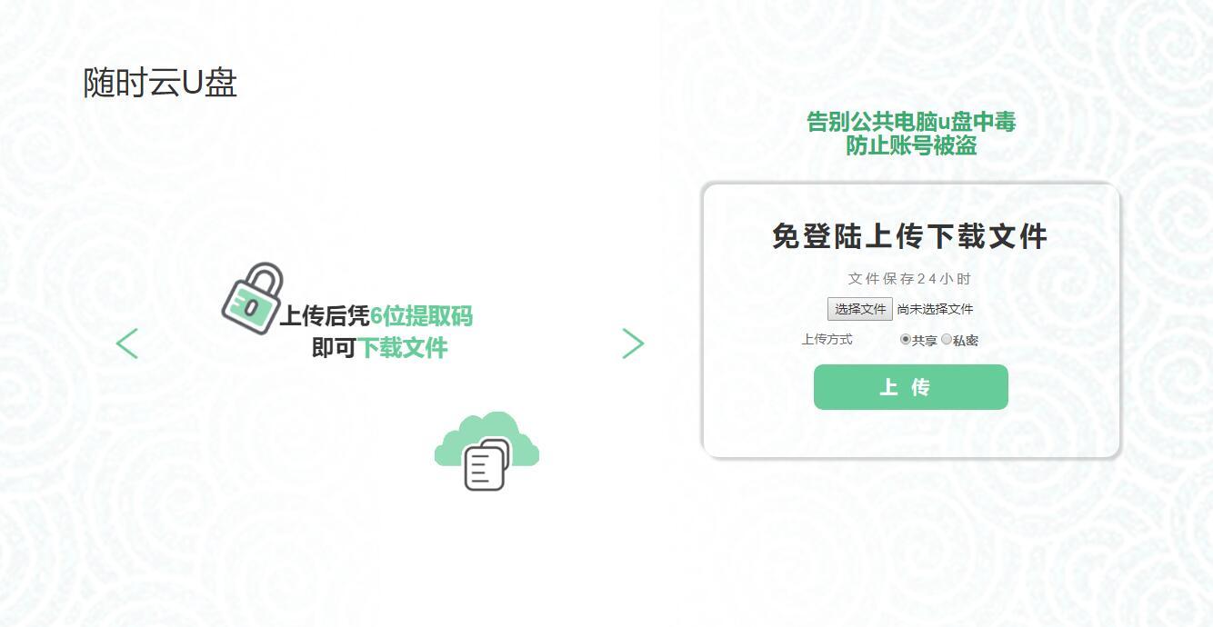 轻文档云U盘 – 在线免登陆上传下载文件