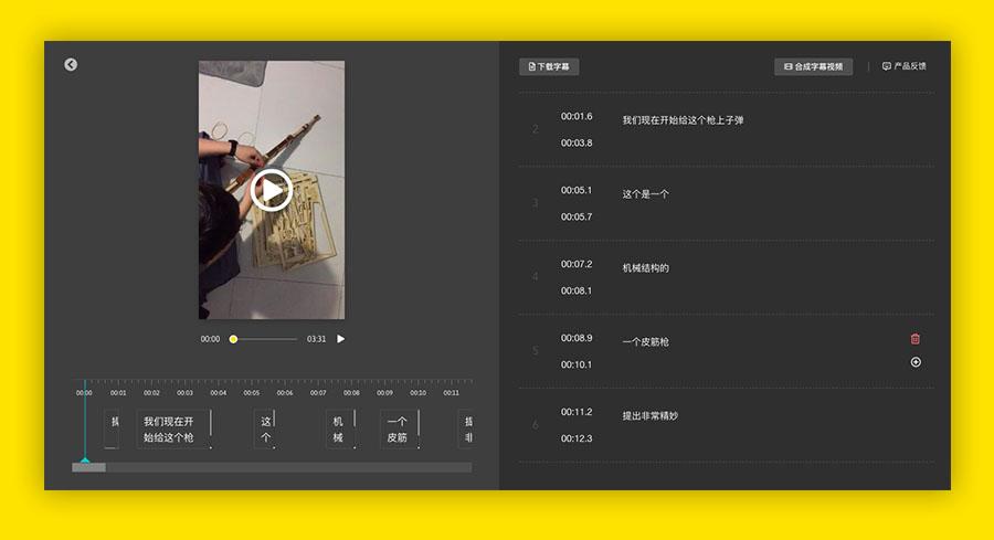 突字幕 – 超方便的视频在线自动加字幕工具。