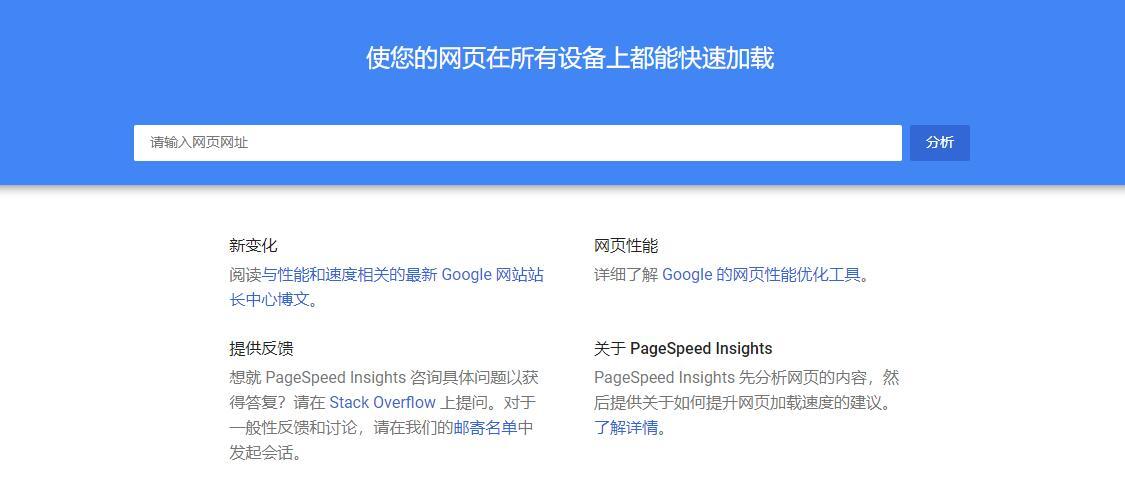 PageSpeedInsights – 谷歌的一款网站性能分析与建议