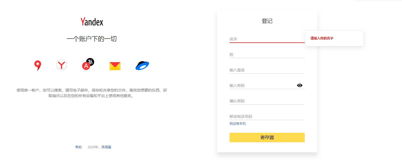 yandex – 值得分享的搜索引擎和免手机号注册邮箱