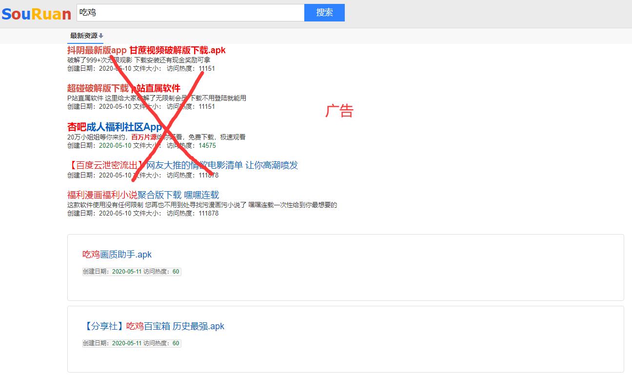搜软网 – 蓝奏云盘资源搜索下载(APP应用居多)