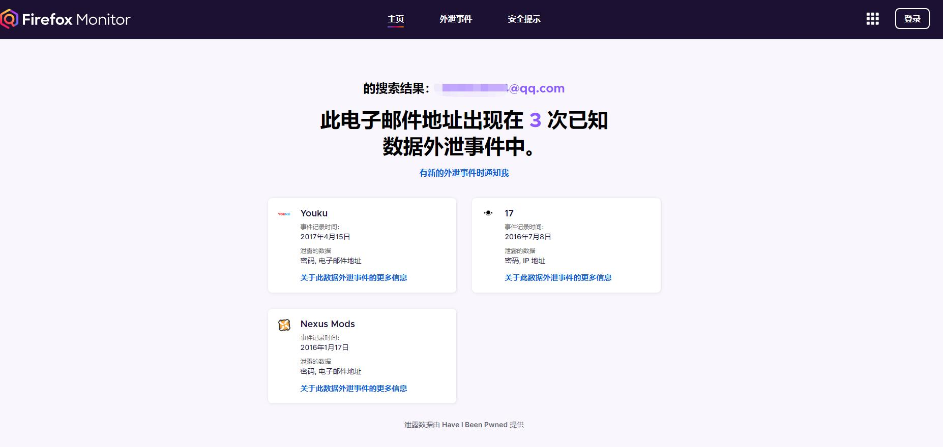 Firefox monitor – 在线查账号数据是否有外泄