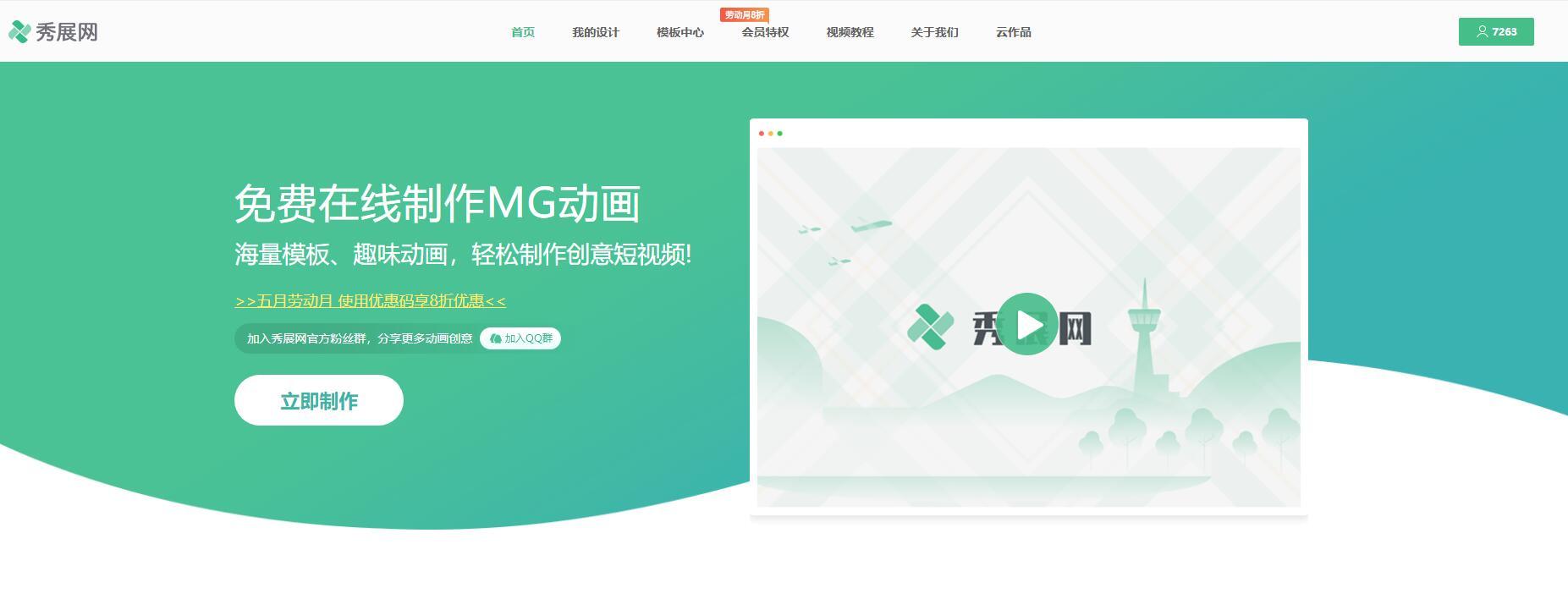 秀展网 – 在线制作 MG 动画的平台(送特别版会员)