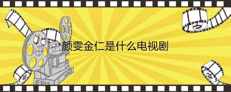 颜雯金仁是什么电视剧