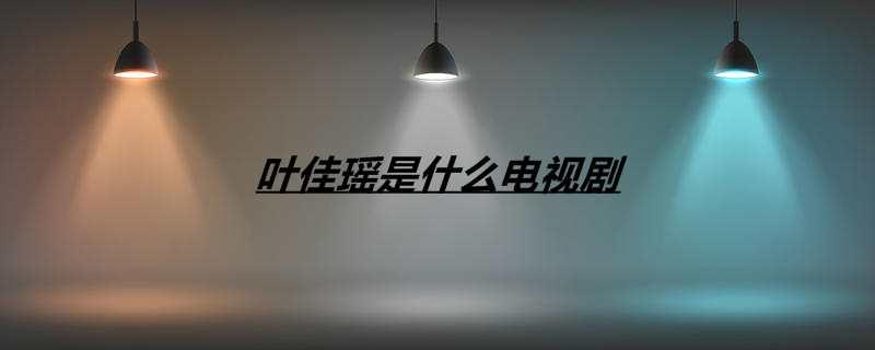 叶佳瑶是什么电视剧