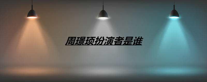 周璟顼扮演者是谁