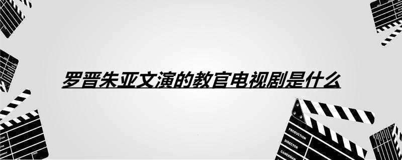 罗晋朱亚文演的教官电视剧是什么
