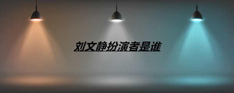 刘文静扮演者是谁