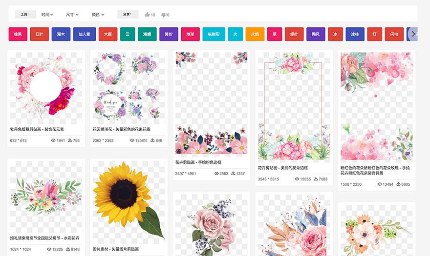 cleanpng-高质量的免费PNG图像素材网站