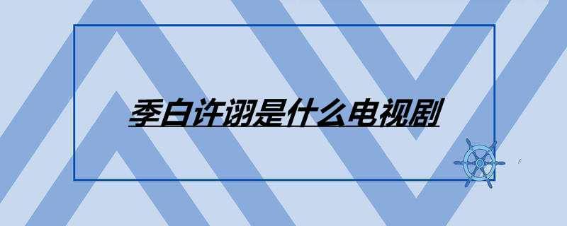 季白许诩是什么电视剧