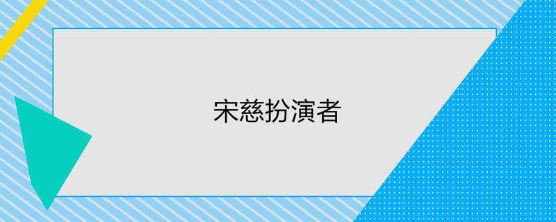 宋慈扮演者