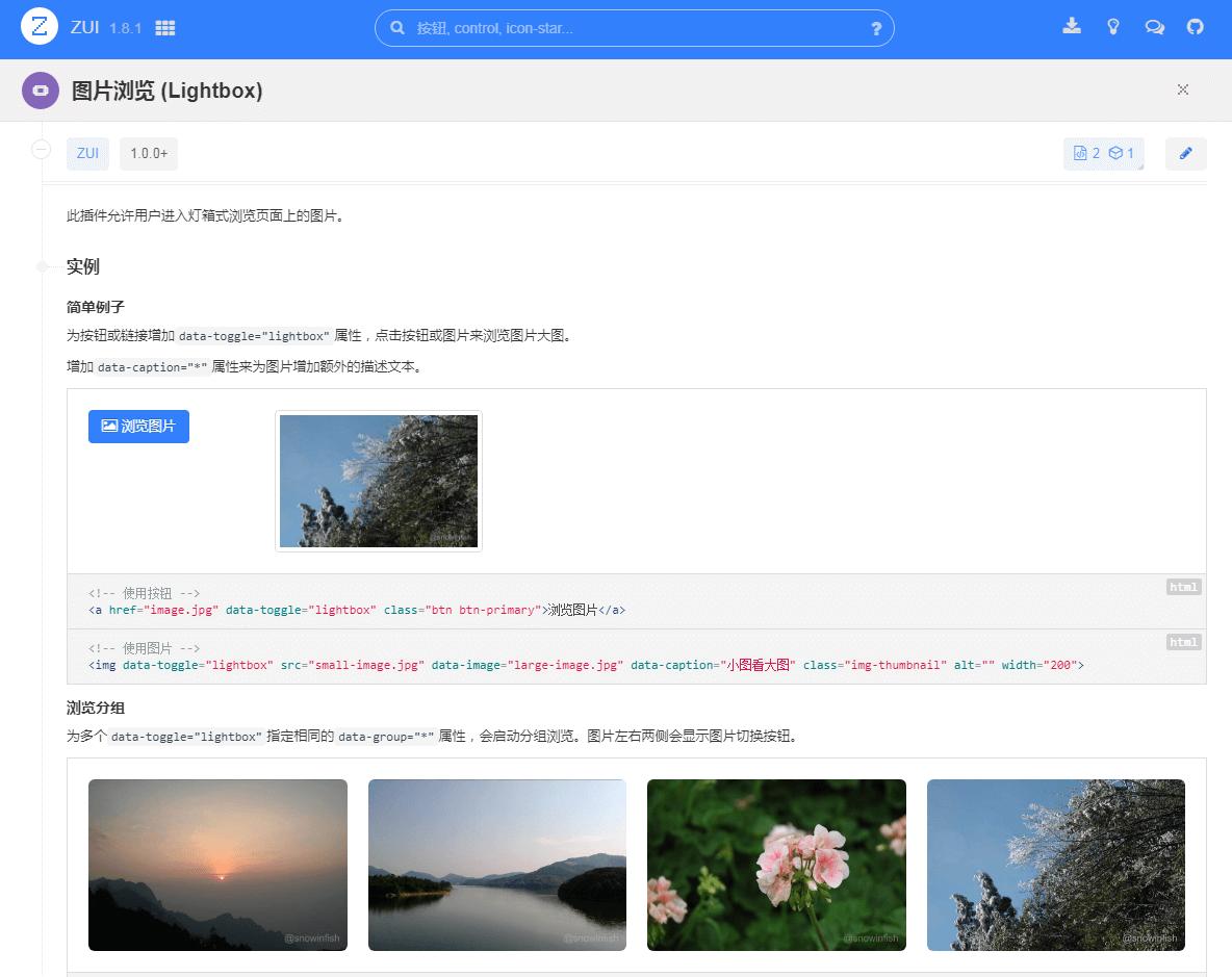 ZUI 免费开源的HTML5前端跨屏框架