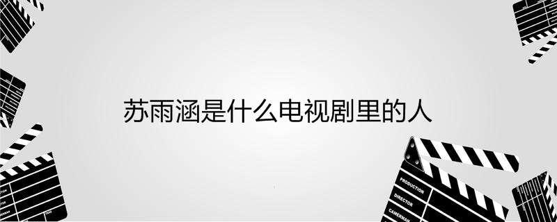 苏雨涵是什么电视剧里的人