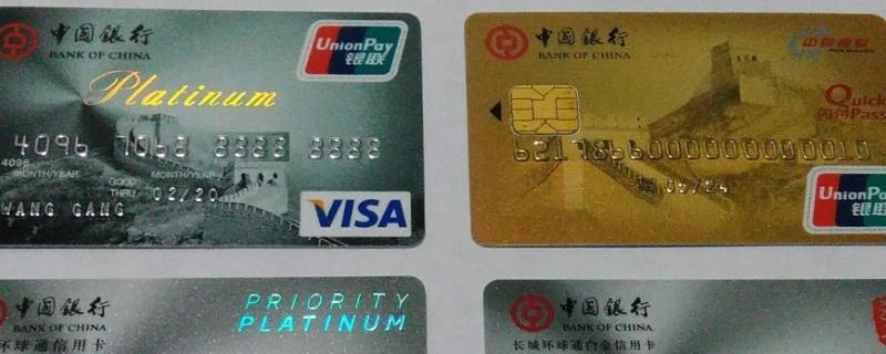 建行和中国银行信用卡哪个好 哪个更容易通过申请