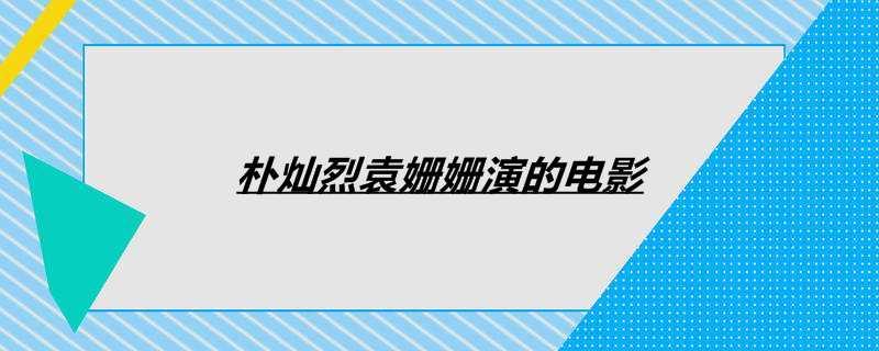 朴灿烈袁姗姗演的电影