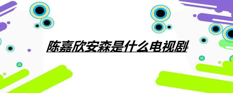 陈嘉欣安森是什么电视剧