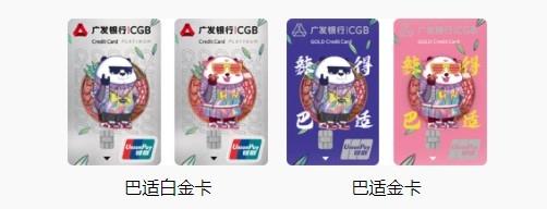 广发银行巴适卡怎么样 值得申请吗