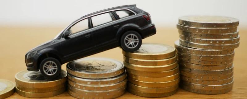 贷款买车和全款买车有什么区别 哪个更划算