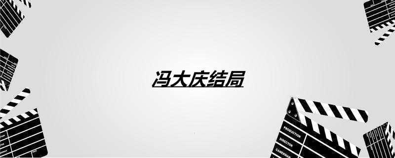 冯大庆结局