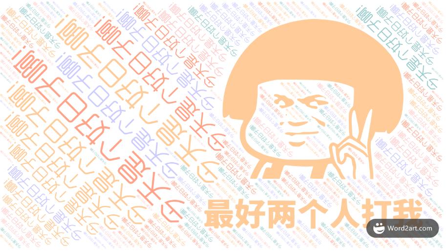 Word2Art-在线文字云壁纸海报制作工具