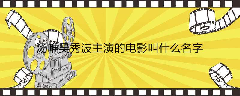 汤唯吴秀波主演的电影叫什么名字