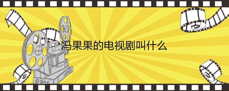 冯果果的电视剧叫什么