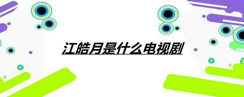 江皓月是什么电视剧