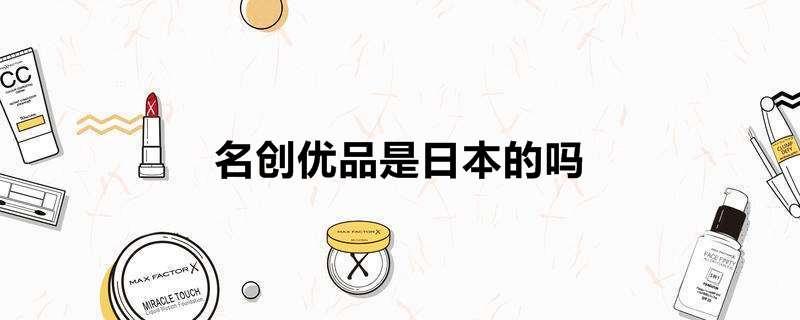 名创优品是日本的吗