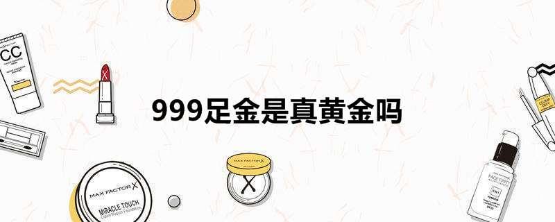 999足金是真黄金吗