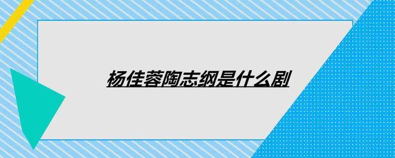 杨佳蓉陶志纲是什么剧