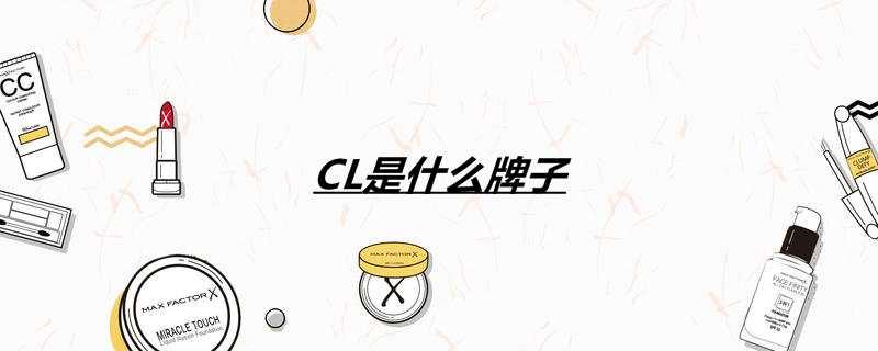 CL是什么牌子
