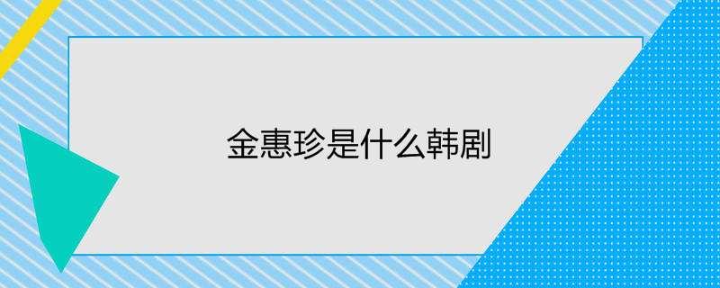 金惠珍是什么韩剧