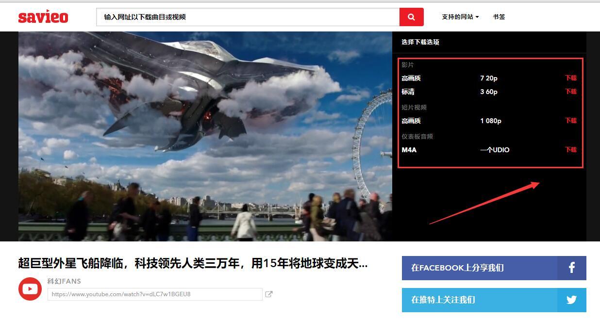 savieo – 支持在线解析41个国外视频网站的下载工具