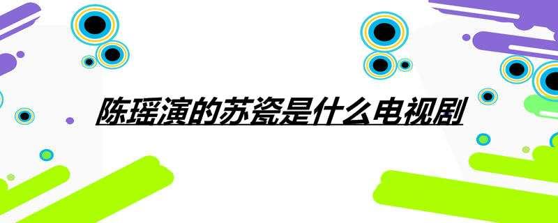 陈瑶演的苏瓷是什么电视剧