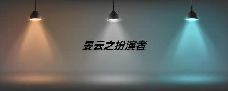 晏云之扮演者