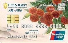 广州农商银行兴旺信用卡怎么样 额度+年费+权益介绍