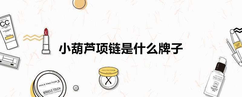 小葫芦项链是什么牌子