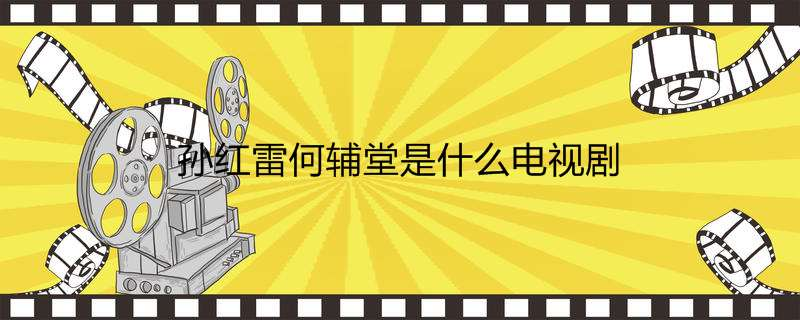 孙红雷何辅堂是什么电视剧