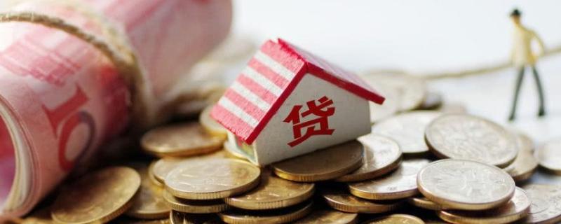 房贷审批通过后换工作会怎样 房贷申请需要注意什么