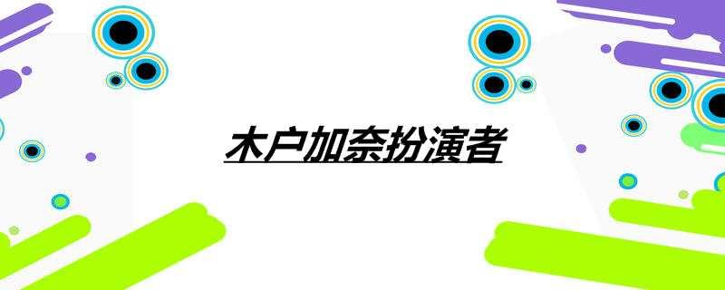 木户加奈扮演者
