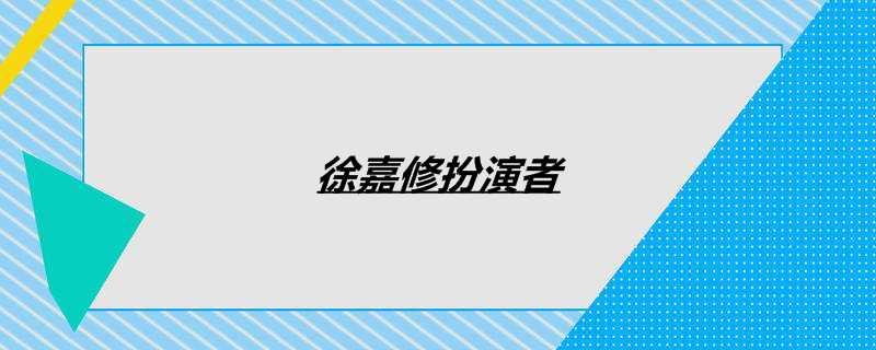 徐嘉修扮演者