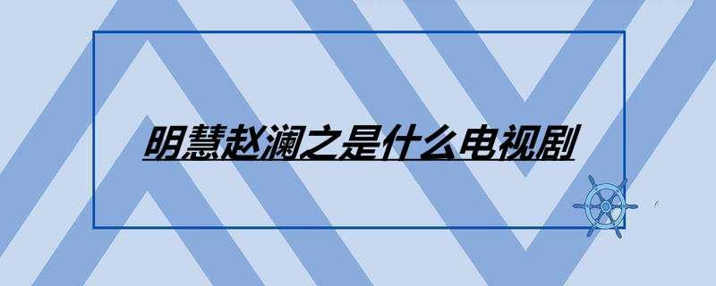 明慧赵澜之是什么电视剧