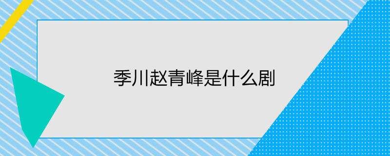 季川赵青峰是什么剧
