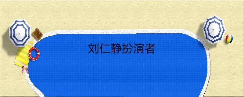 刘仁静扮演者