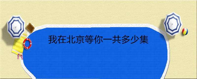 我在北京等你一共多少集