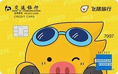 交通银行飞猪旅行联名信用卡有哪些权益 专享飞猪平台满减优惠