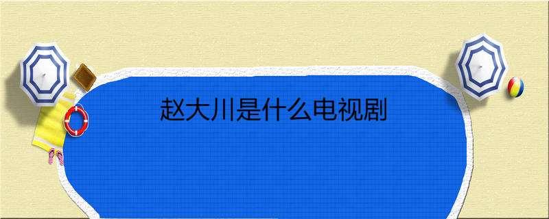 赵大川是什么电视剧